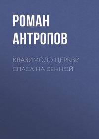Купить книгу Квазимодо церкви Спаса на Сенной, автора Романа Антропова