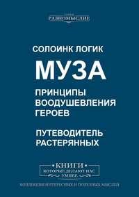 Купить книгу Муза. Принципы воодушевления героев, автора Солоинка Логик