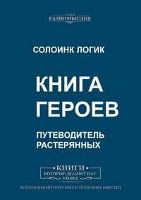 Купить книгу Книга героев, автора Солоинка Логик
