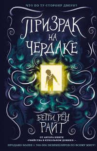 Купить книгу Призрак на чердаке, автора Бетти Райт