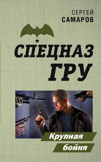 Купить книгу Крупная бойня, автора Сергея Самарова