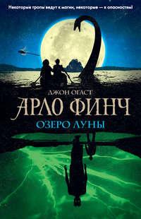 Купить книгу Арло Финч. Озеро Луны, автора