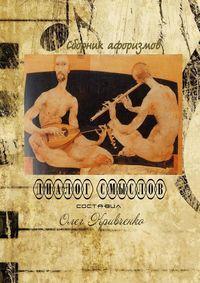 Купить книгу Диалог смыслов, автора Олега Кривченко