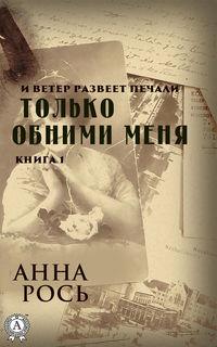 Купить книгу Только обними меня. Книга 1, автора Анны Рось