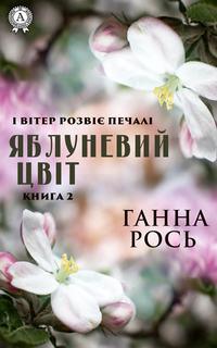 Купить книгу Яблоневый цвет. Книга 2, автора Анны Рось