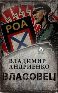 Купить книгу Власовец, автора Владимира Андриенко