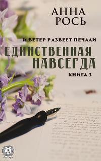 Купить книгу Единственная навсегда, автора Анны Рось
