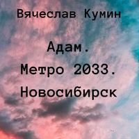 Купить книгу Адам. Метро 2033. Новосибирск, автора Вячеслава Кумина