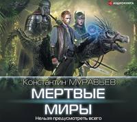 Купить книгу Мертвые миры, автора Константина Муравьёва