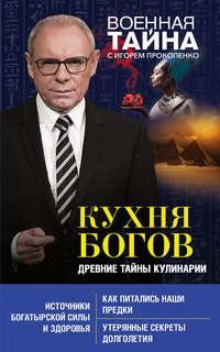 Купить книгу Кухня Богов. Древние тайны кулинарии, автора Игоря Прокопенко