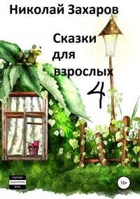 Купить книгу Сказки для взрослых, часть 4, автора Николая Захарова