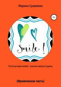 Купить книгу Почти истории любви – осколки зеркала судьбы (ироническая часть), автора Марины Леонидовны Сушиловой