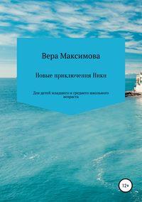 Купить книгу Новые приключения Ники, автора Веры Александровны Максимовой