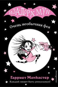 Купить книгу Очень необычная фея, автора Гарриет Манкастер