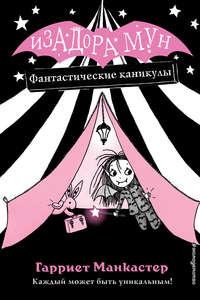 Купить книгу Фантастические каникулы, автора Гарриет Манкастер