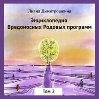 Купить книгу Энциклопедия Вредоносных Родовых программ. Том 2, автора Лианы Димитрошкиной