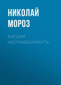 Купить книгу Высшая несправедливость, автора Николая Мороза