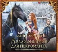 Купить книгу Квалификация для некроманта, автора Дарьи Сорокиной