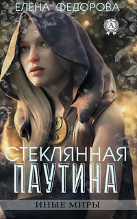 Купить книгу Стеклянная паутина, автора Елены Федоровой