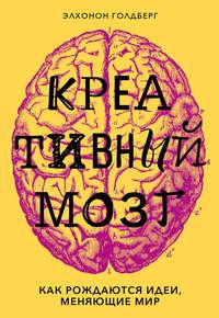Купить книгу Креативный мозг. Как рождаются идеи, меняющие мир, автора Элхонона Голдберг