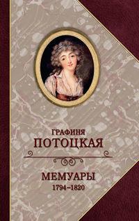 Купить книгу Графиня Потоцкая. Мемуары. 1794—1820, автора Анны Потоцкой
