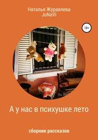 Купить книгу А у нас в психушке лето, автора