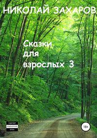 Купить книгу Сказки для взрослых, часть 3, автора Николая Захарова