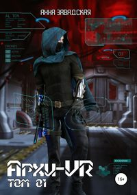 Купить книгу Архи-VR, автора Анны Завадской