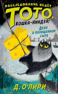 Купить книгу Дело о похищенном сыре, автора