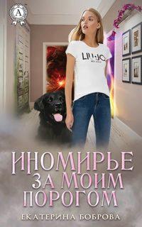 Купить книгу Иномирье за моим порогом, автора Екатерины Бобровой