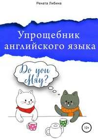 Купить книгу Упрощебник английского языка, автора Ренаты Борисовны Либиной