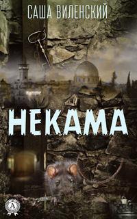Купить книгу Некама, автора Саши Виленского