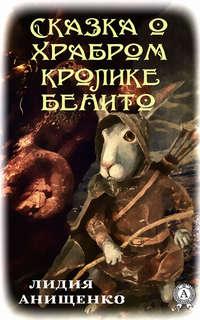 Купить книгу Сказка о храбром кролике Бенито, автора Лидии Анищенко