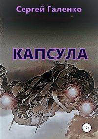 Купить книгу Капсула, автора Сергея Анатольевича Галенко