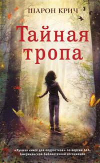 Купить книгу Тайная тропа, автора Шарона Крич