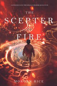Купить книгу The Scepter of Fire, автора Моргана Райс