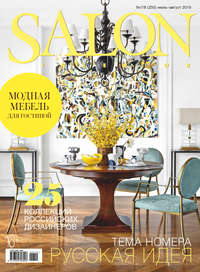 Купить книгу SALON-interior №07-08/2019, автора