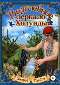 Купить книгу Волшебное зеркало Холунды, автора Андрея Павловича Глебова