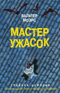 Купить книгу Мастер ужасок, автора Вальтера Моэрса