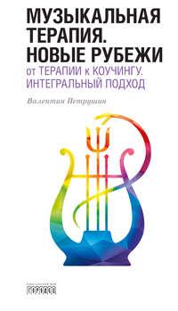 Купить книгу Музыкальная терапия. Новые рубежи, автора Валентина Петрушина
