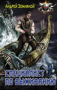 Купить книгу Специалист по выживанию, автора Андрея Земляного