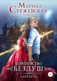 Купить книгу Королевство Бездуш. Lastfata, автора Марины Суржевской