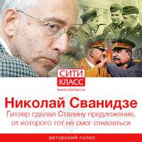 Купить книгу Гитлер сделал Сталину предложение, от которого тот не смог отказаться, автора Николая Сванидзе