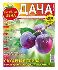 Купить книгу Дача Pressa.ru 13-2019, автора