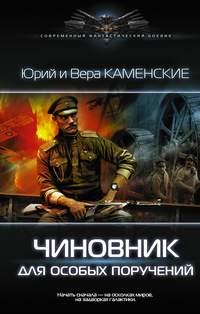 Купить книгу Чиновник для особых поручений, автора Веры Каменской