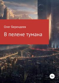 Купить книгу В пелене тумана, автора Олега Берендеева