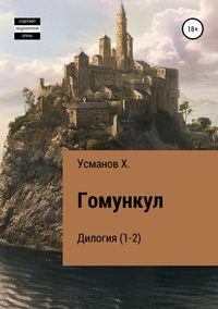 Купить книгу Гомункул. Дилогия (1-2), автора Хайдарали Усманова