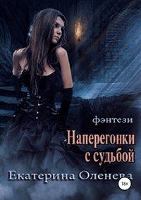 Купить книгу Наперегонки с судьбой, автора Екатерины Оленевой
