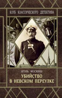 Купить книгу Убийство в Невском переулке, автора Игоря Москвина