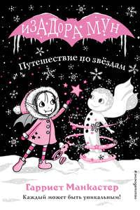 Купить книгу Путешествие по звёздам, автора Гарриет Манкастер